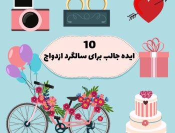 ۱۰ ایده جالب برای سالگرد ازدواج