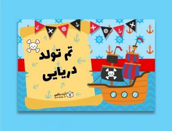 تم تولد دریایی آرت باکس یک تم کامل و همه فن حریف برای تولدها، جشنها و یا تزیین اتاقتان!