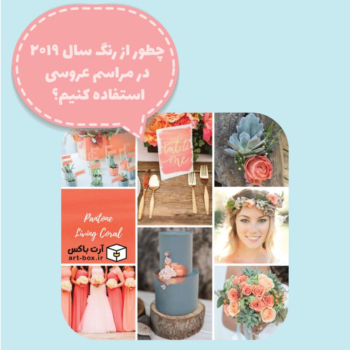 چطور از رنگ سال در مراسم عروسیمان استفاده کنیم؟