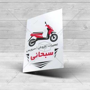 لوگو فروش لوازم یدکی موتورسیکلت