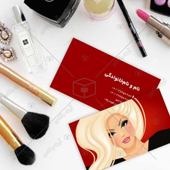 کارت ویزیت طرح متفاوت آرایش صورت و خدمات مو